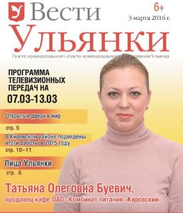Вести Ульянки 03.03.16